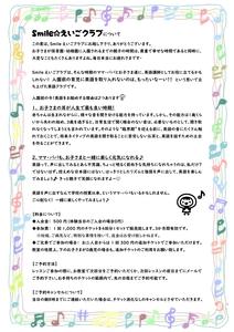 教室についてP1_page-0001 (1).jpg