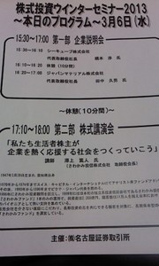 L03B201303060046.JPG