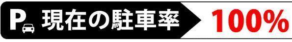 chuushajou.JPG